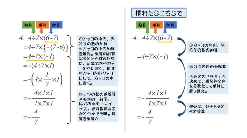 式全体が単項式だが、カッコを含む四則混合算