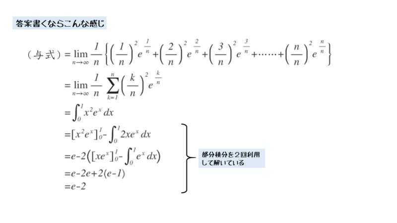 定積分と区分求積法を利用した問題の解答例