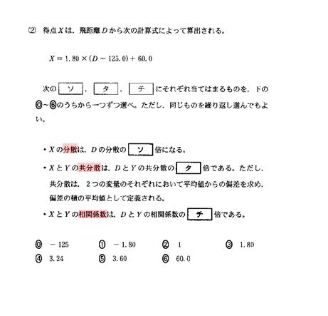 第2問〔2〕(2)の問題