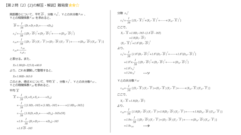 第2問〔2〕(2)の解答例前半