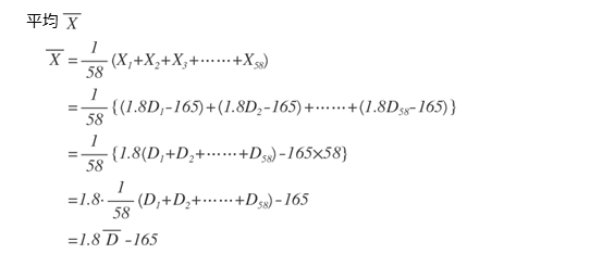 得点Xの平均を飛距離Dで表す
