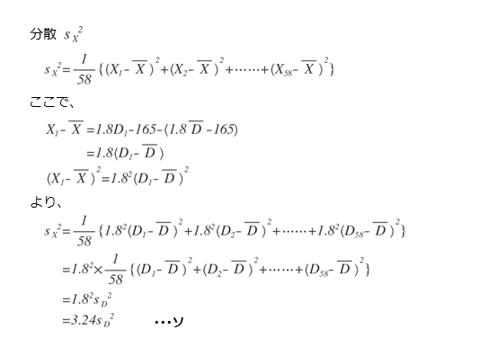 得点Xの分散を飛距離Dで表す