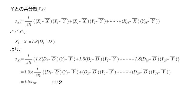 得点Xと得点Yの共分散を、飛距離Dと得点Yの共分散で表す