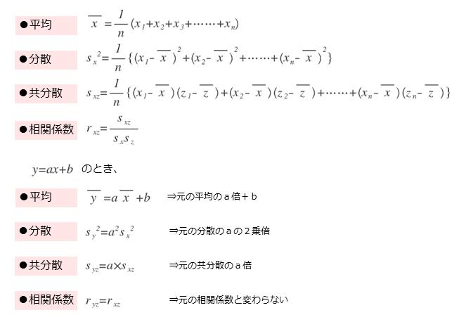2つのデータの平均や分散などの関係