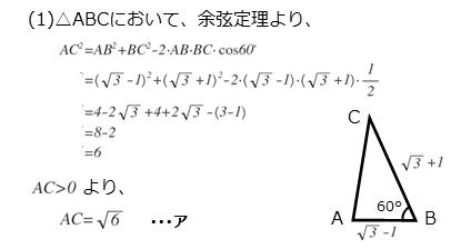 第2問解答欄アの答え