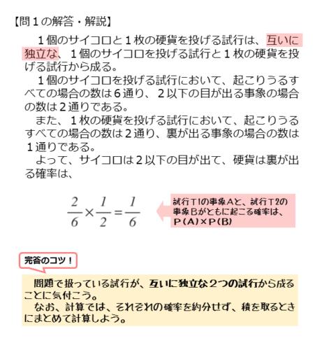 独立な試行を扱った問題第1問の解答例