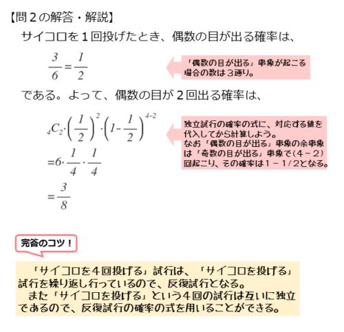 反復試行を扱った問題第2問の解答例