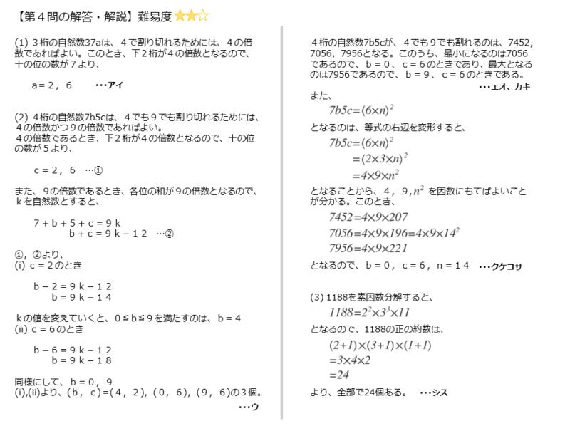 第4問(1)~(3)解答欄シスまでのまとめ