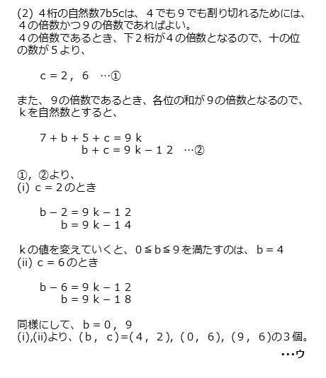 第4問(2)の解答欄ウの解答例