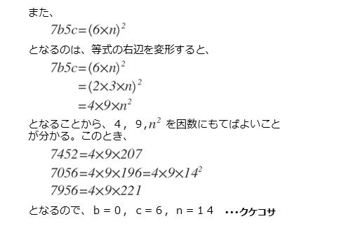 第4問(2)の解答欄ク,ケ,コサの解答例