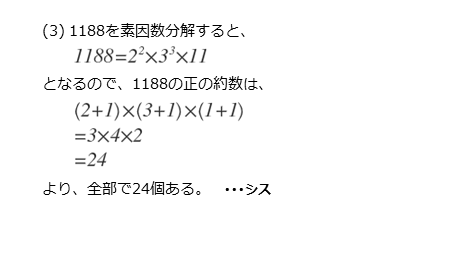 第4問(3)の解答欄シスの解答例