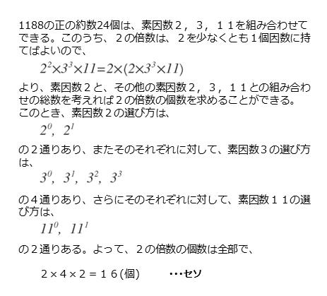 第4問(3)の解答欄セソの解答例