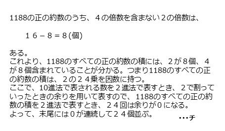 第4問(3)の解答欄チツの解答例