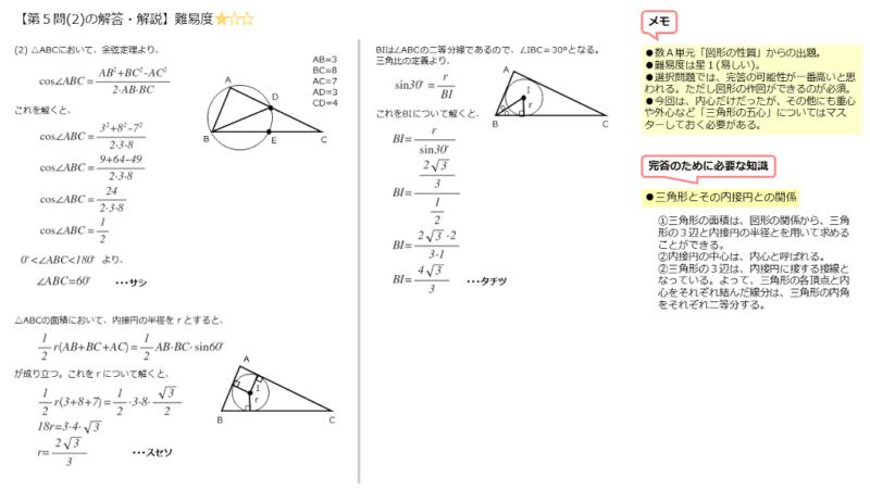 第5問(2)の解答例とポイントのまとめ