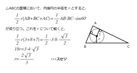 第5問(2)の解答欄スセソの解答例
