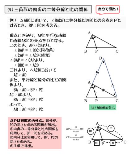 角の二等分線と比の関係の導出の例