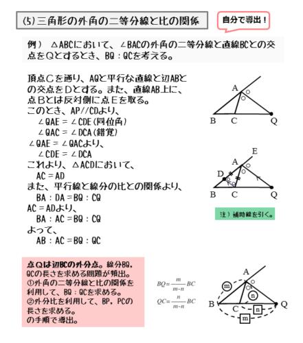 外角の二等分線と比の関係の導出の例