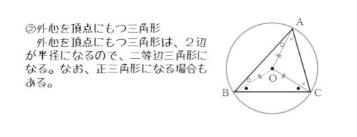 外心を頂点にもつ三角形の性質