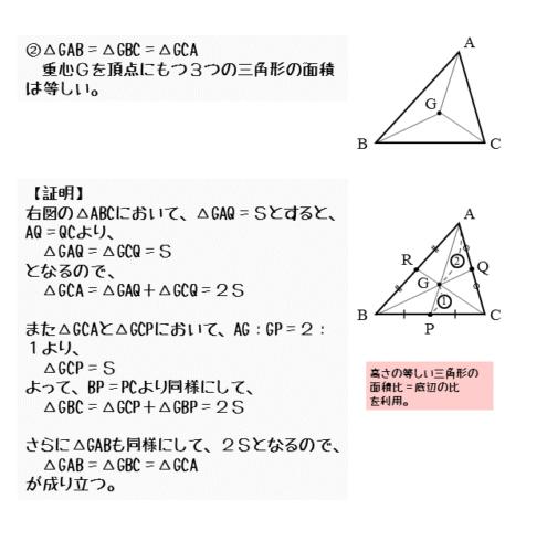 重心を頂点にもつ三角形の面積
