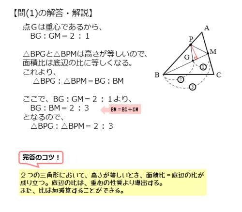 重心を扱った問題問(1)の解答例