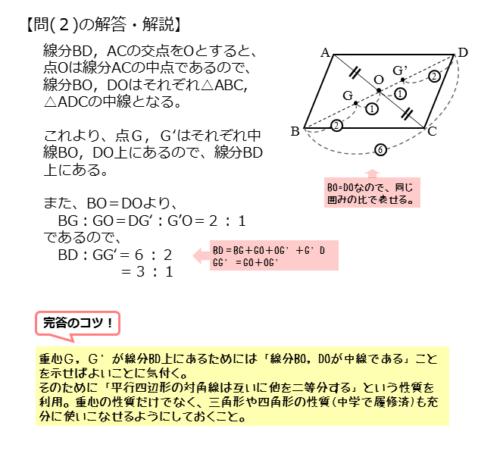 重心を扱った問題問(2)の解答例