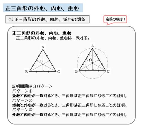 正三角形の外心、内心、重心