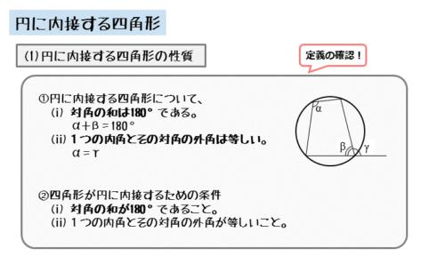 円に内接する四角形の性質