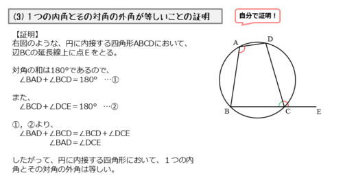 1つの内角はその対角の外角に等しいことの証明