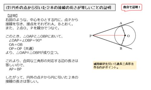 円の外部の1点から引いた接線の長さの証明