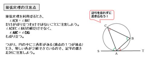 接弦定理を利用するときの注意点