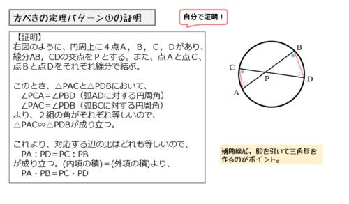 方べきの定理の証明その1