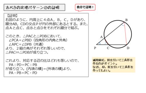 方べきの定理の証明その2