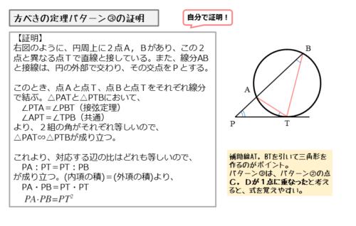 方べきの定理の証明その3