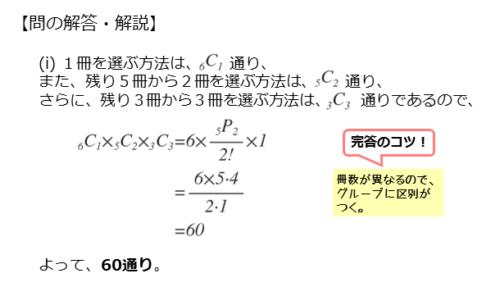 問(i)の解答例