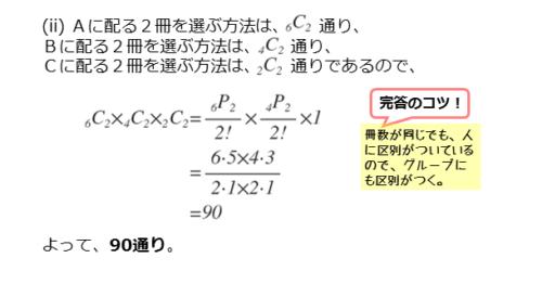 問(ii)の解答例
