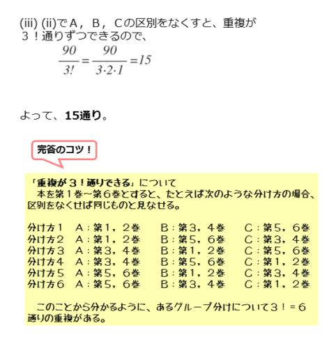 問(iii)の解答例