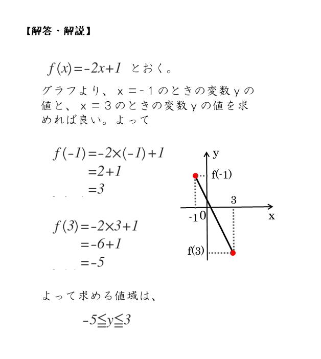 一次関数の定義域と値域に関する問題の解答例