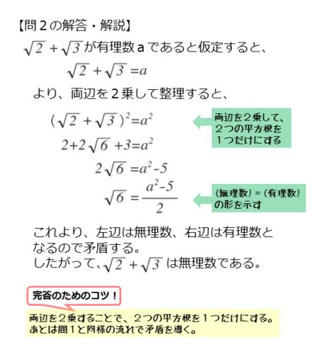 背理法を扱った問題第2問の解答例