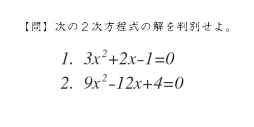 2次方程式の解を判別してみよう