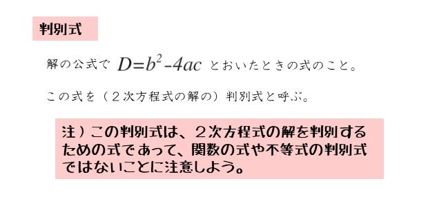 2次方程式の解を判別する式