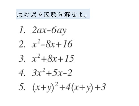 整式の因数分解に関する演習問題