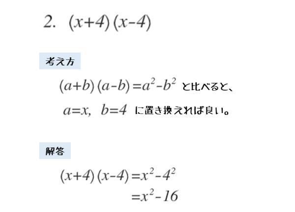 中学で履修済みの乗法公式で、後ろの項の符号が異符号のときの展開
