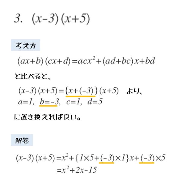 中学で履修済みの乗法公式だが、文字xの1次式どうしの展開として解く。