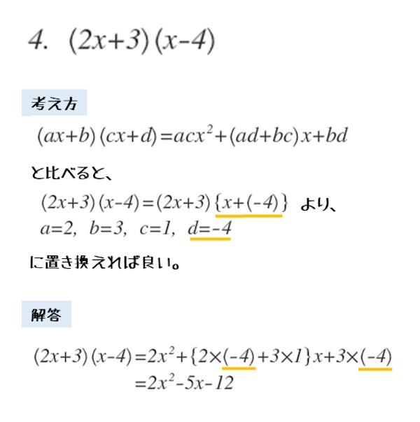 文字xの1次式どうしの展開