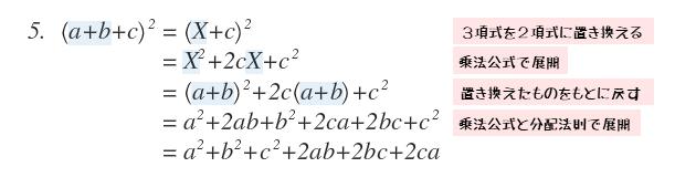 3項からなる多項式の2乗の展開