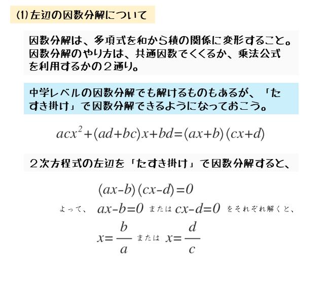 因数分解による2次方程式の解法