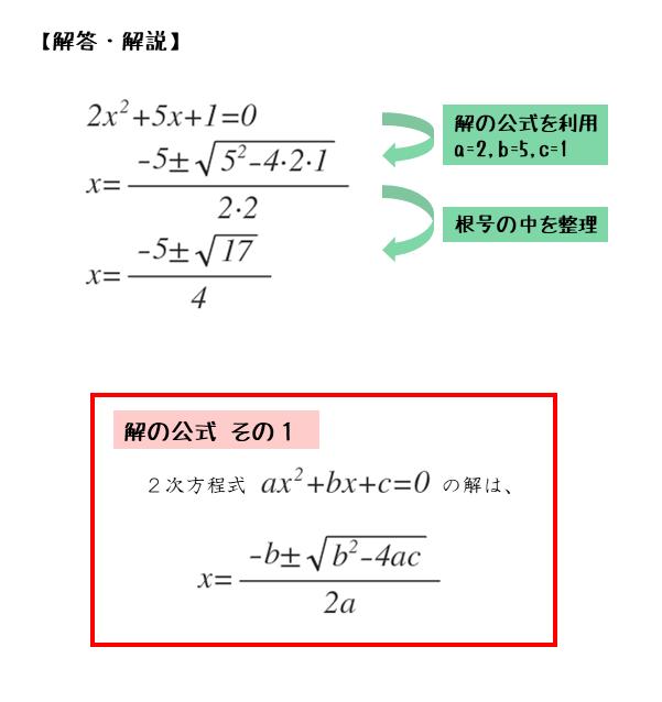 2次方程式を解いてみよう第2問の解答例