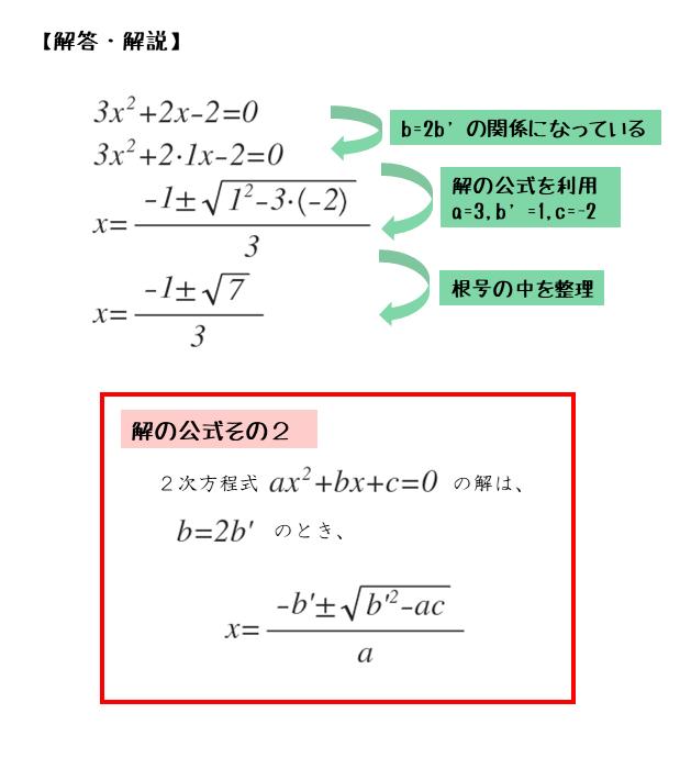 2次方程式を解いてみよう第3問の解答例
