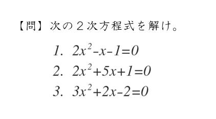 2次方程式を解いてみよう