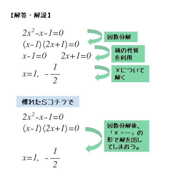 2次方程式を解いてみよう第1問の解答例